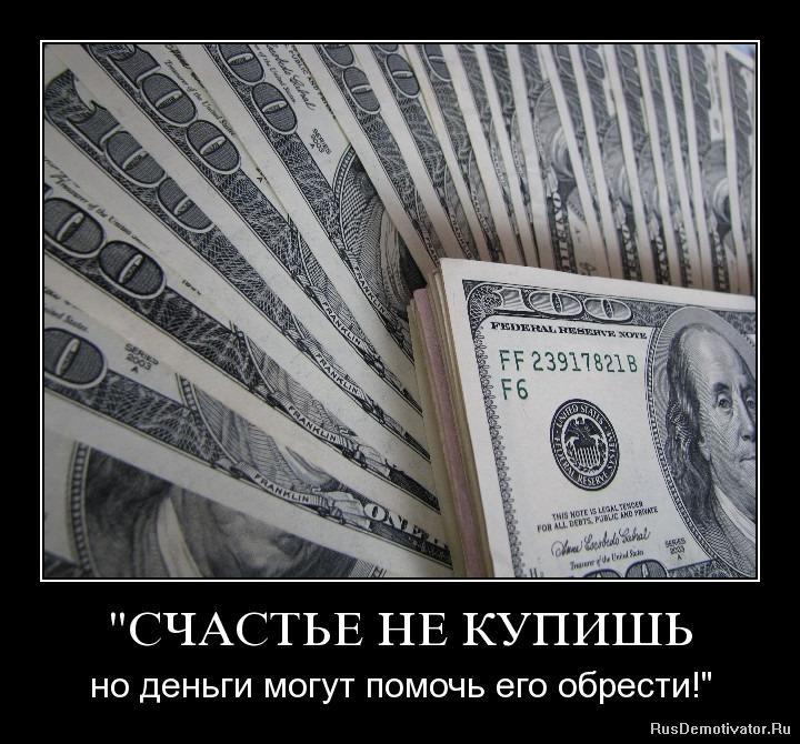 Если счастье не в деньгах, то в чем?