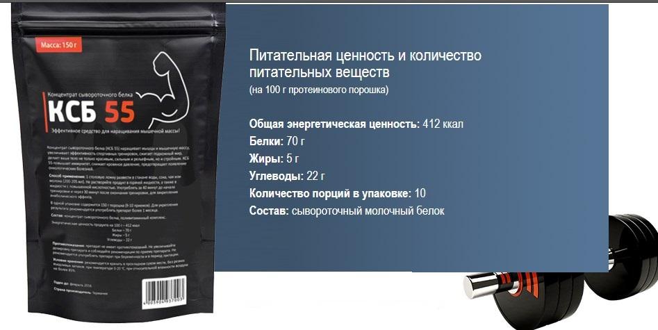 Купить ксб 55 концентрат сывороточного белка