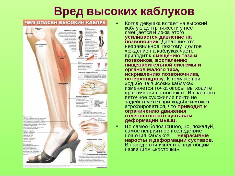 Вред высоких каблуков для здоровья и польза: чем они опасны с точки зрения физики для здоровья женщины, влияние