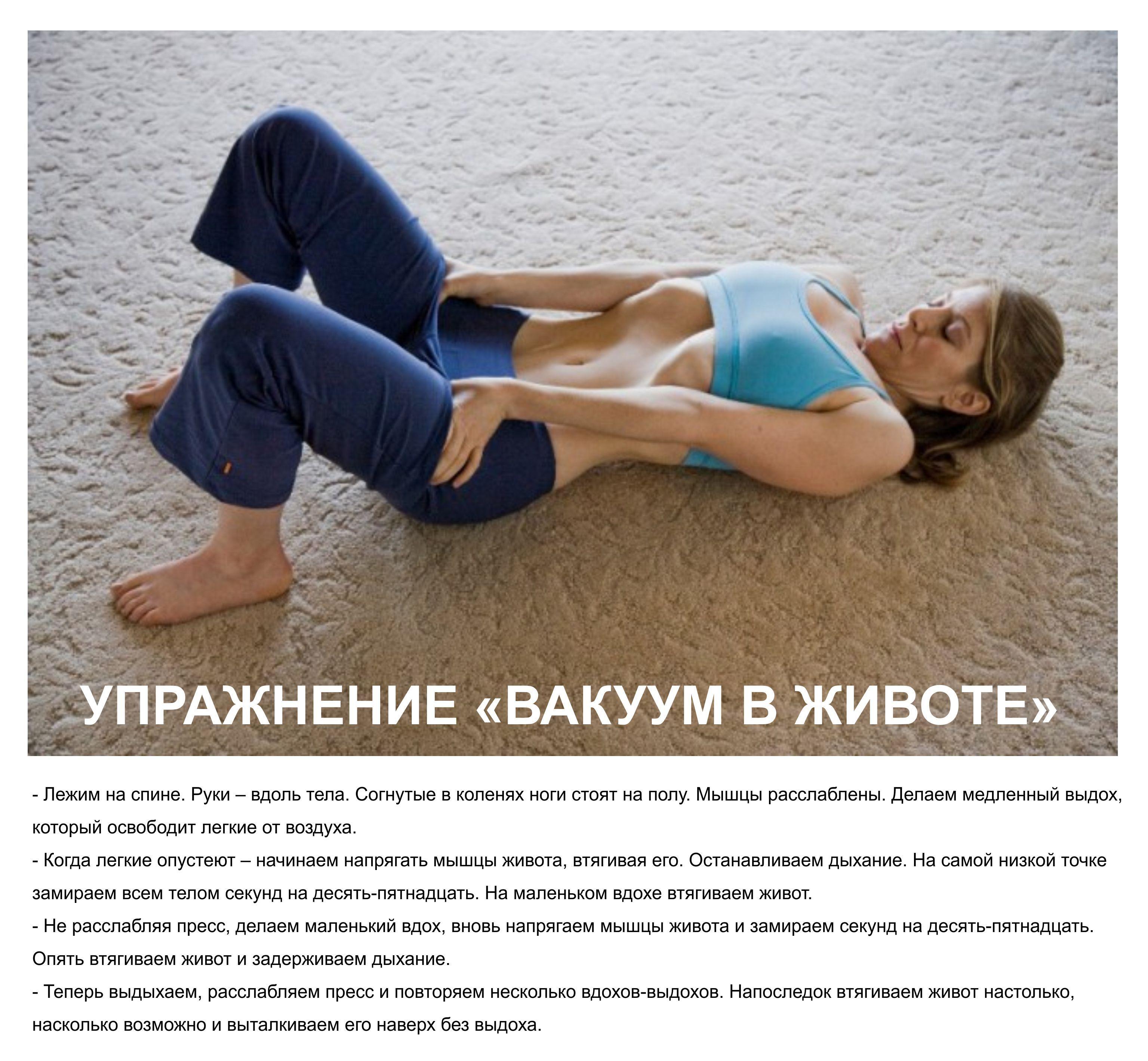 Упражнения вакуум для плоского живота