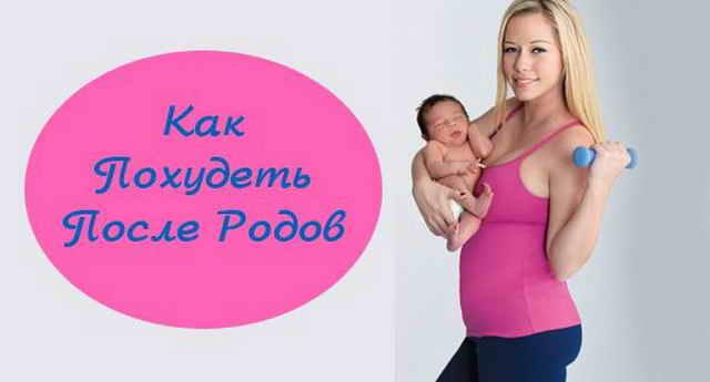 Упражнения после родов для похудения - 10 действенных упражнений