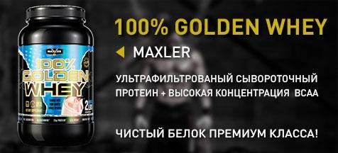 Протеин maxler 100% golden whey – отзывы