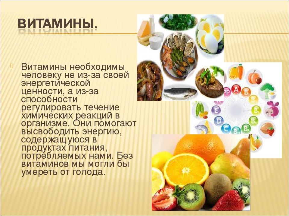 Зачем нужны витамины группы b?