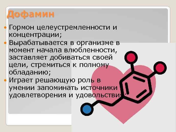 Гормон дофамин: повышенный уровень, как повысить