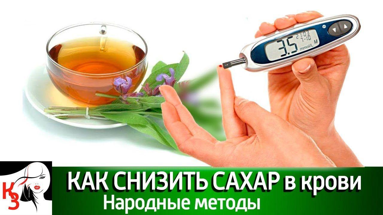 Как снизить сахар в крови — сахарный диабет