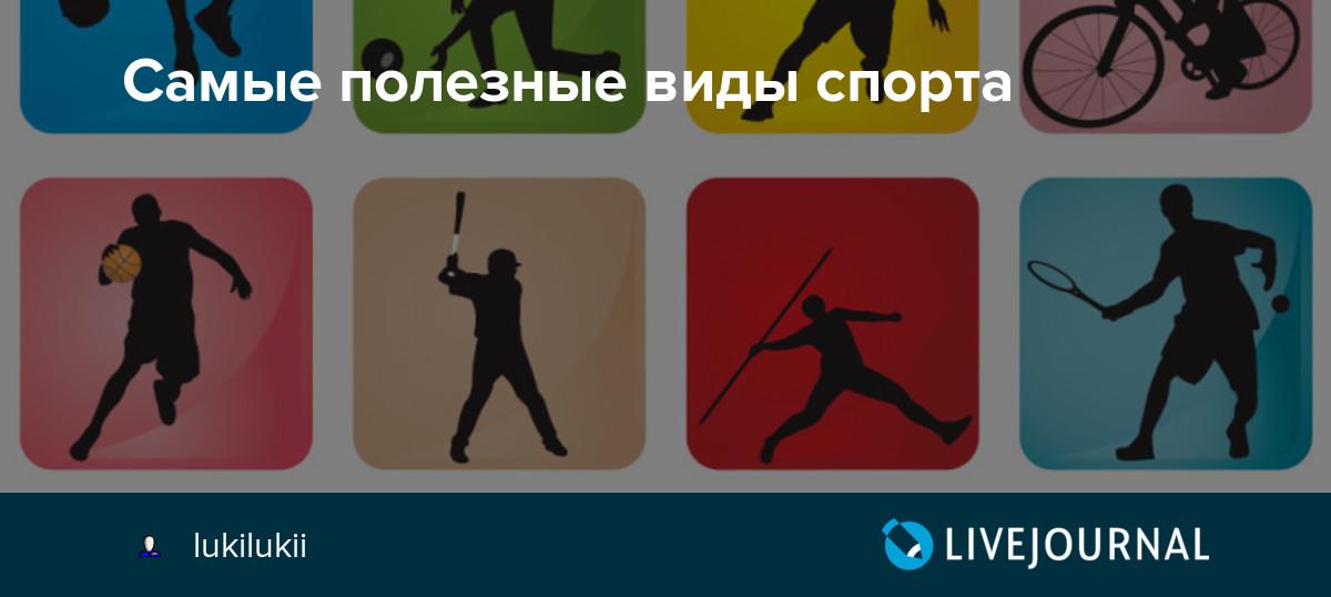 Физические нагрузки для здоровья и долголетия — dolgo-jv.ru