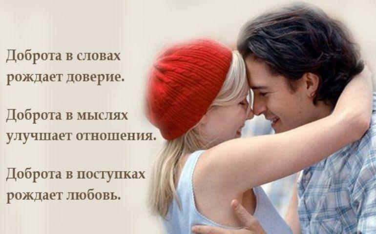 Доверительные отношения: между мужчиной и женщиной, с ребенком, с друзьями