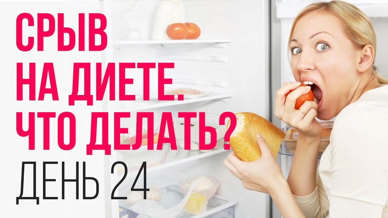 Правила и рекомендации, как не сорваться во время диеты