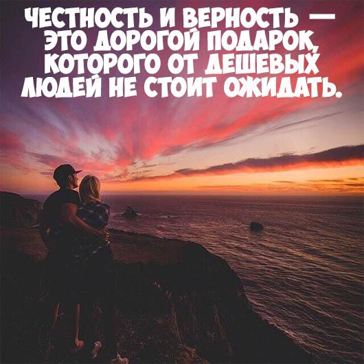 Верность (женская и мужская): что это такое, отличие от преданности