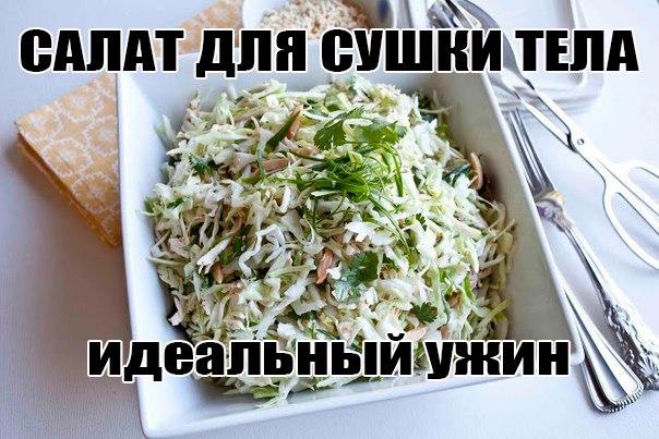 Как приготовить белковый салат при сушке тела
