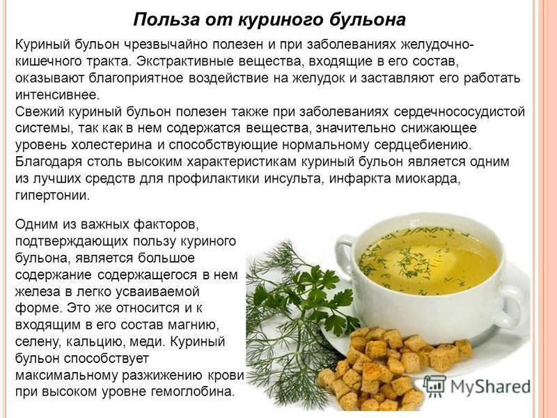 Чем полезны первые блюда. супы — польза и вред для организма человека