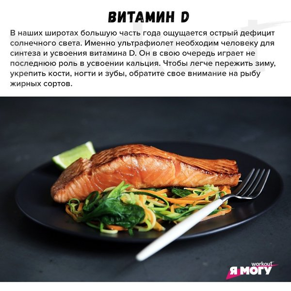 Рецепты рыбы в бодибилдинге — sportwiki энциклопедия
