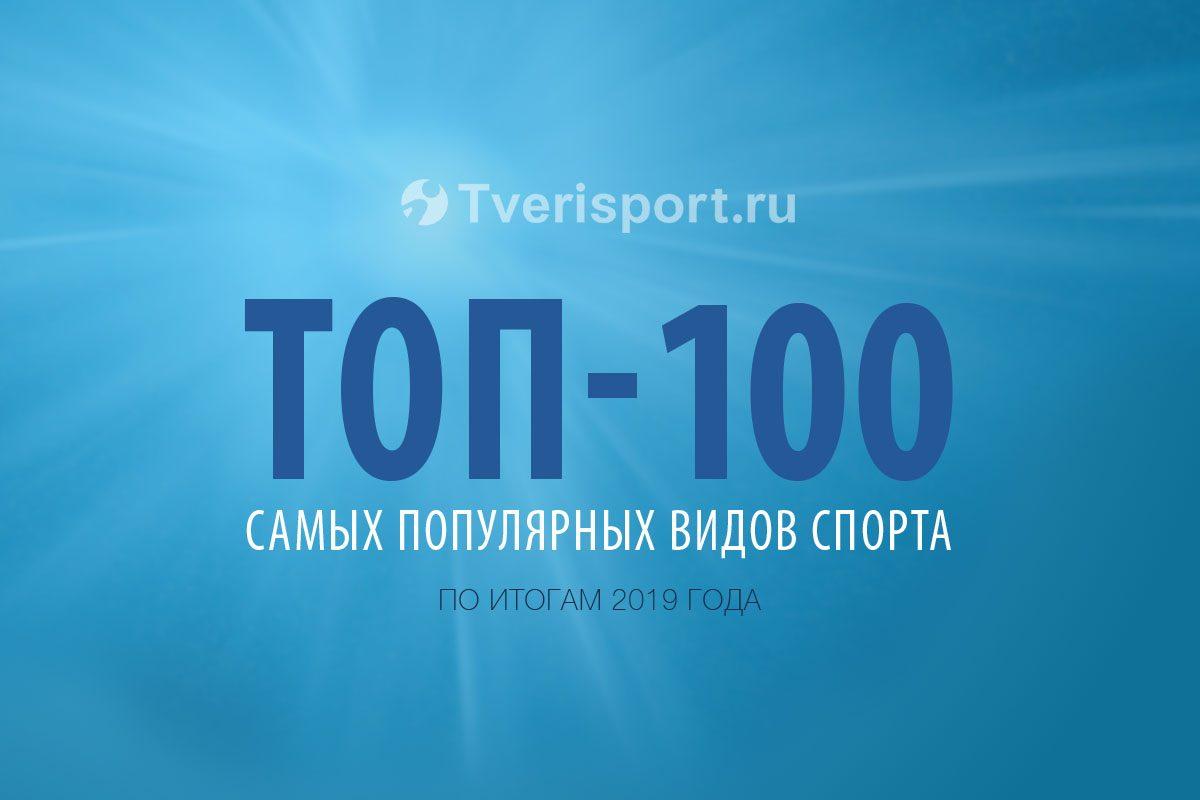 Топ-10 самых популярных видов спорта в мире