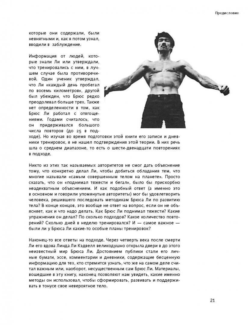 Система тренировок брюса ли, методика, упражнения