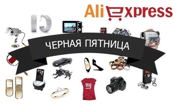 15 шикарных товаров с aliexpress по скидке в черную пятницу