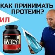 Зачем и как правильно употреблять протеин?