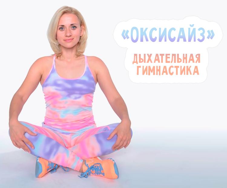 Оксисайз: что это такое? дыхательная гимнастика оксисайз для начинающих, для похудения ног, рук, живота, талии: эффективные упражнения, противопоказания, результаты — до и после, отзывы. сколько сжигается калорий при занятии оксисайз?