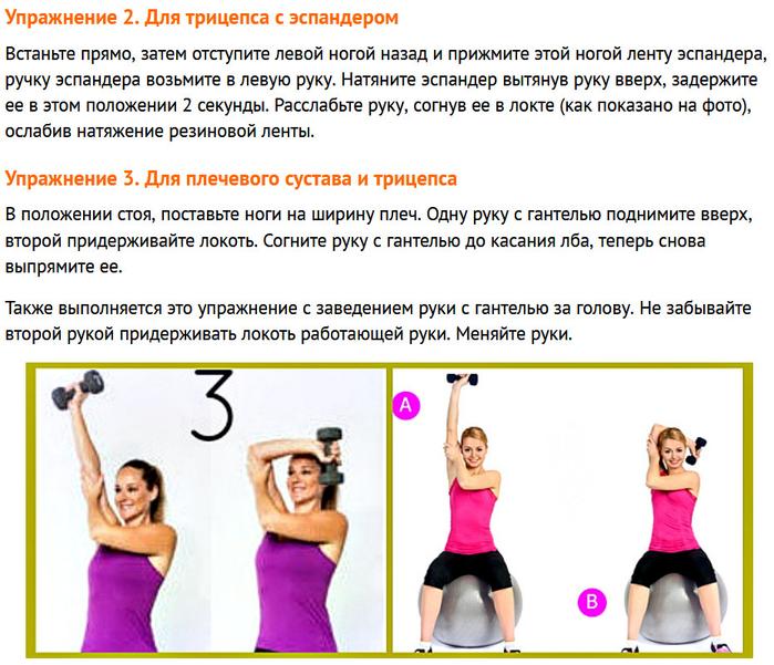 Эффективные упражнения для похудения рук — тренировка в домашних условиях и в тренажерном зале