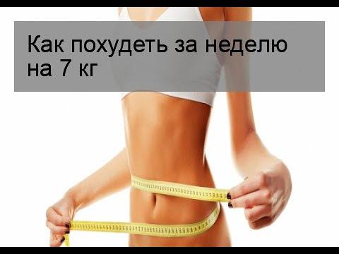 Экстремальное похудение - быстрое преображение за неделю