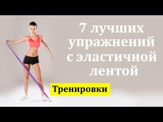 Доступно и эффективно: упражнения с резиновой лентой