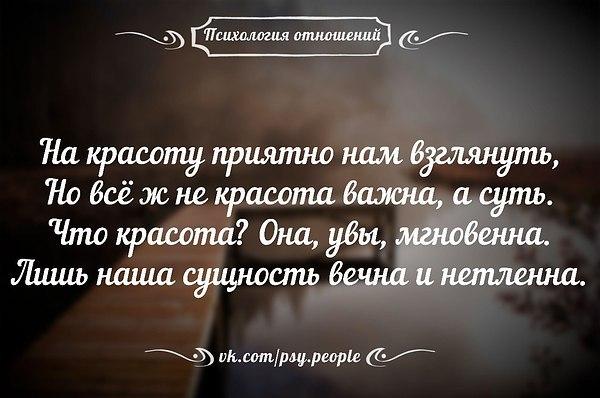 Цитаты людей про отношения. цитаты про смысл отношений