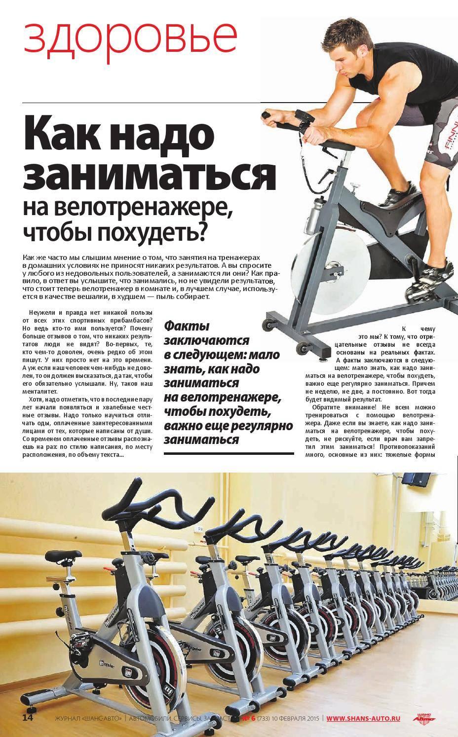 Велотренажер: польза и вред для женщин и мужчин, отзывы и результаты похудевших