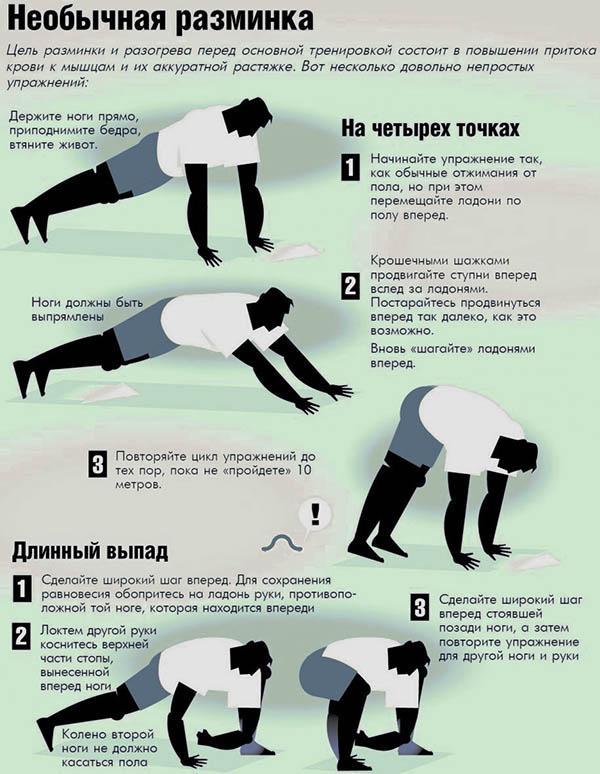 Заминка после тренировки: упражнения и советы к выполнению