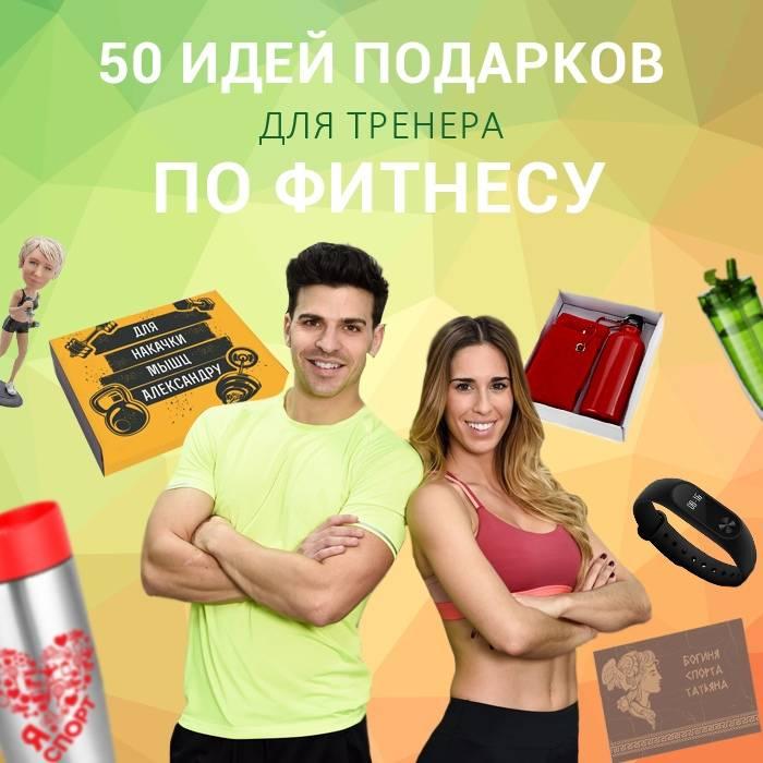 ᐉ что подарить тренеру по баскетболу. что подарить тренеру на новый год мужчине или женщине - mariya-mironova.ru