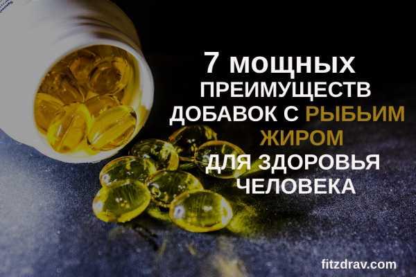 Рыбий жир для похудения: польза и как принимать - allslim.ru