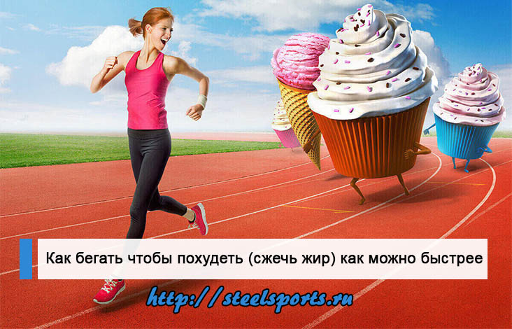 Как лучше бегать, чтобы похудеть или худеем с помощью бега