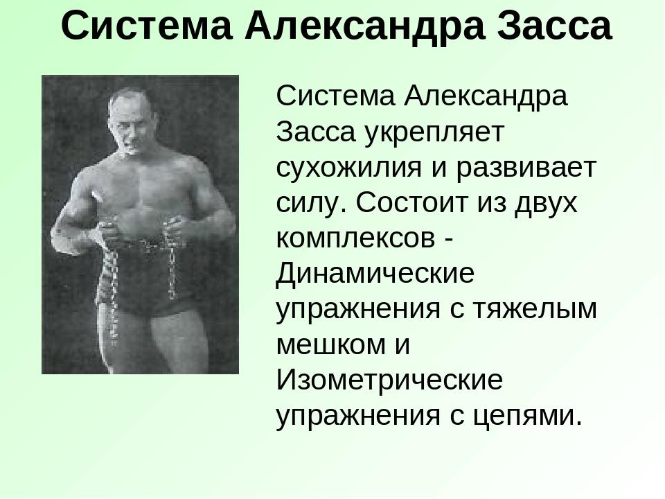 Александр засс (железный самсон): сухожильные упражнения и уникальная система тренировок