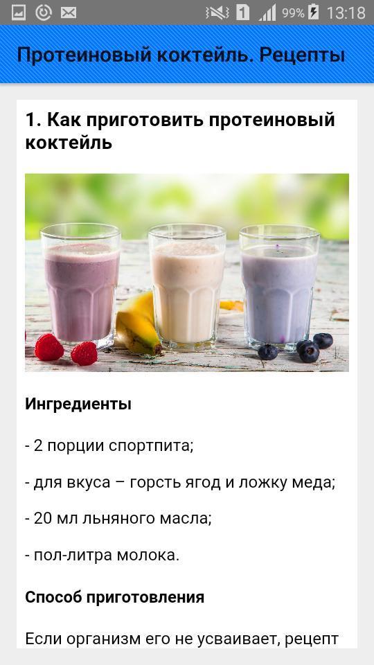 Протеиновый коктейль в домашних условиях: рецепт приготовления и правила приема