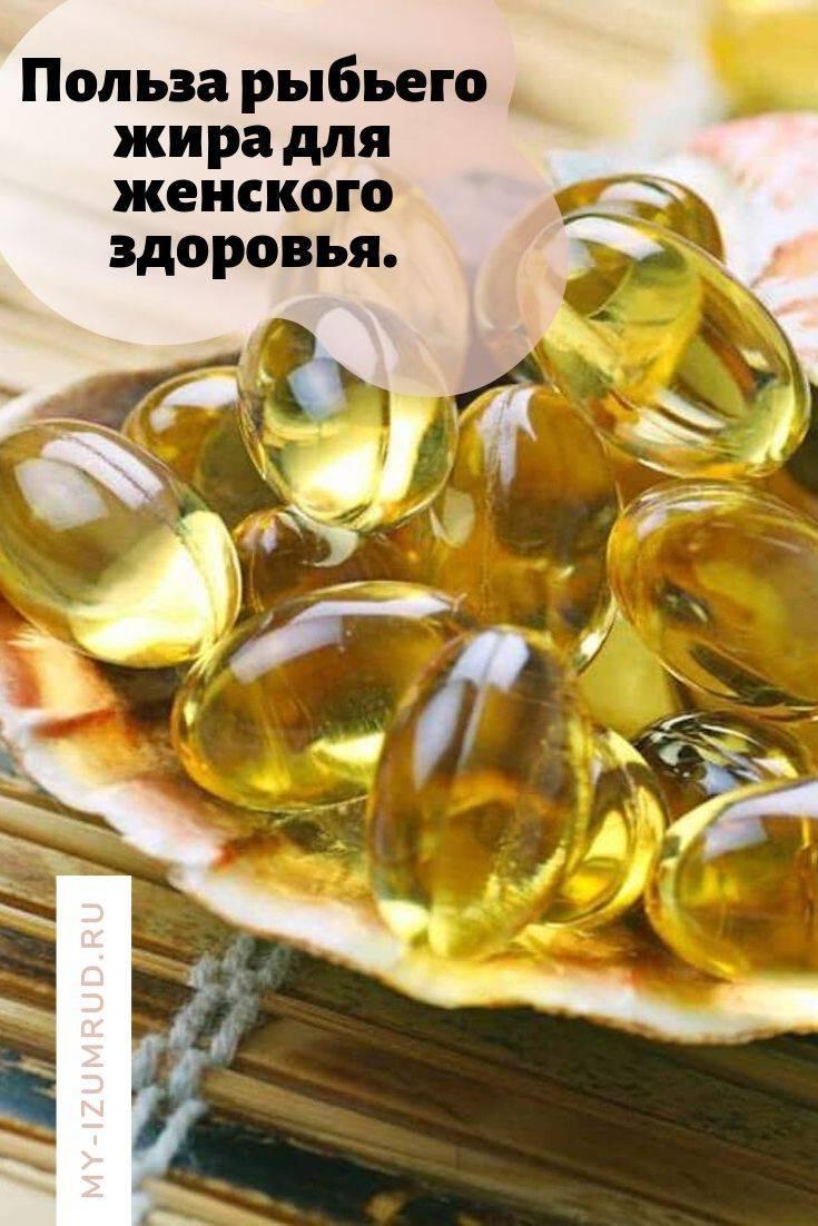 Рыбий жир - показания и противопоказания: инструкция по применению
