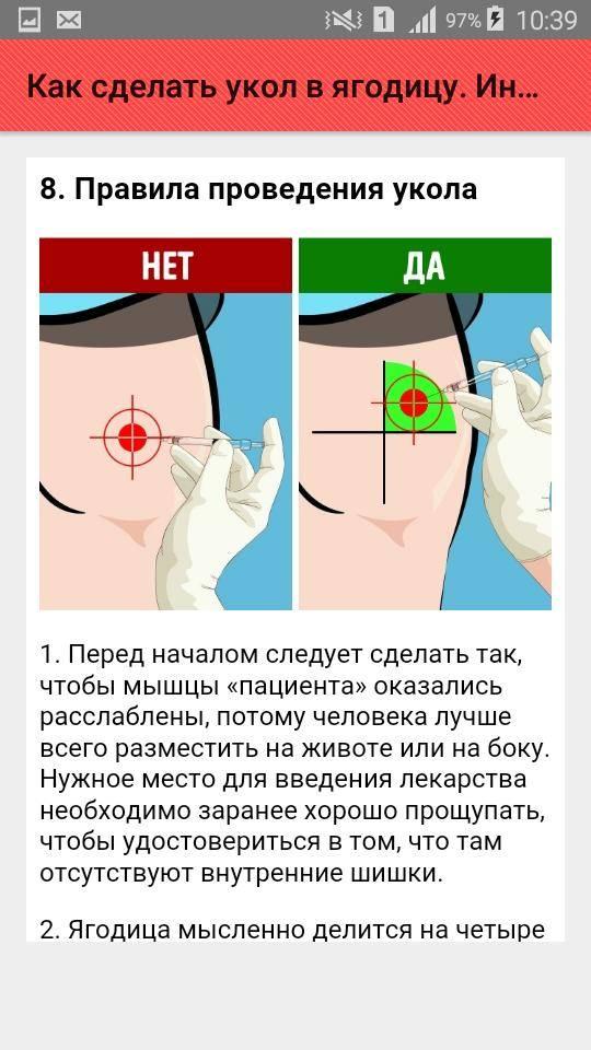 Как правильно сделать укол в ягодицу - самому себе или близким - советы, видео уроки