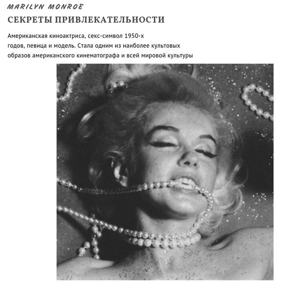 Мэрилин монро: секреты красоты и стройности