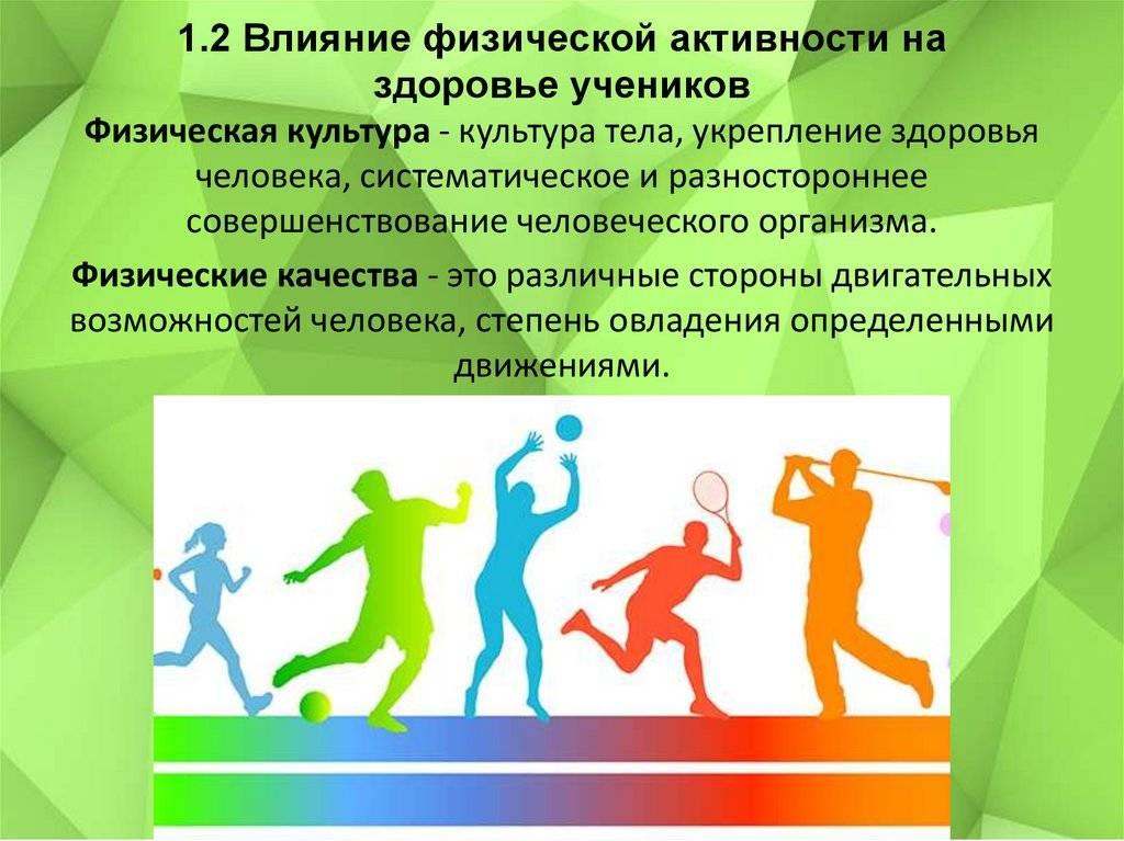 Роль физической культуры в жизни человека: значение занятий, влияние на организм человека, улучшение физического и психологического здоровья