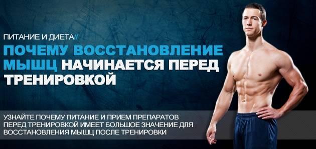10 лучших способов восстановиться после тяжёлой тренировки. • bodybuilding & fitness