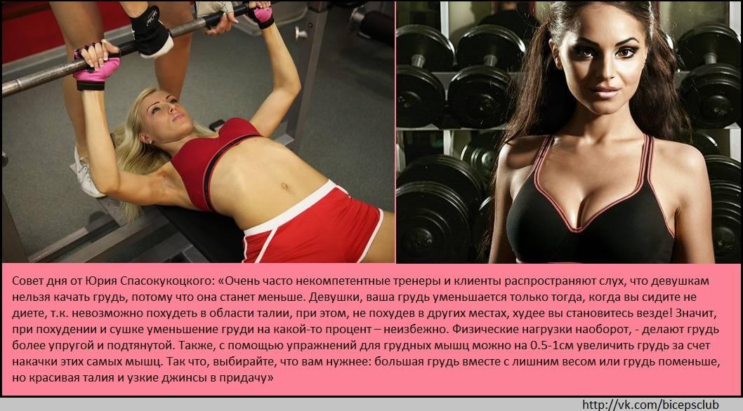 Можно ли подтянуть обвисшую грудь в домашних условиях: упражнения, косметологические процедуры, профилактика