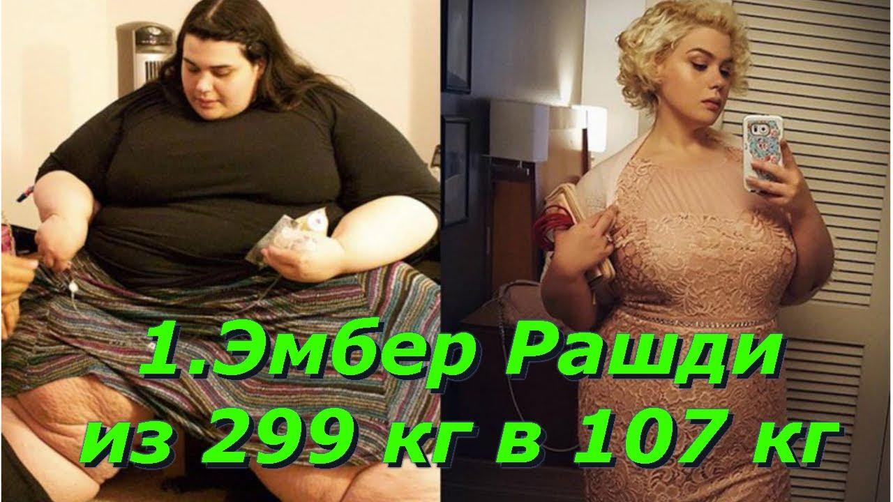 «Я вешу 300 кг: что было дальше» — 5 драматических историй похудения с фото до и после