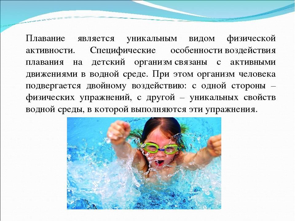 Плавание: польза и вред