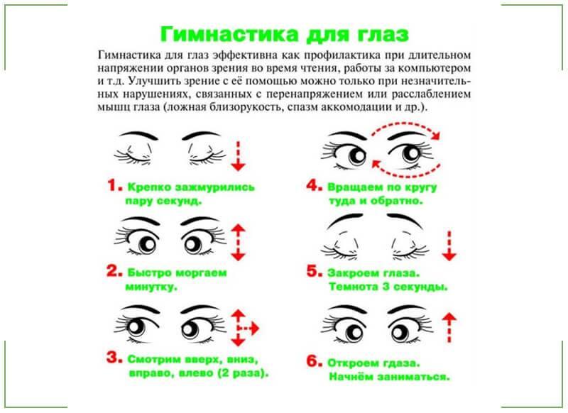 8 простых советов, которые помогут улучшить зрение в домашних условиях