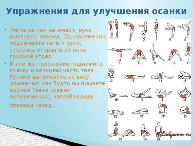 Как исправить осанку? простые упражнения йоги для выпрямления спины