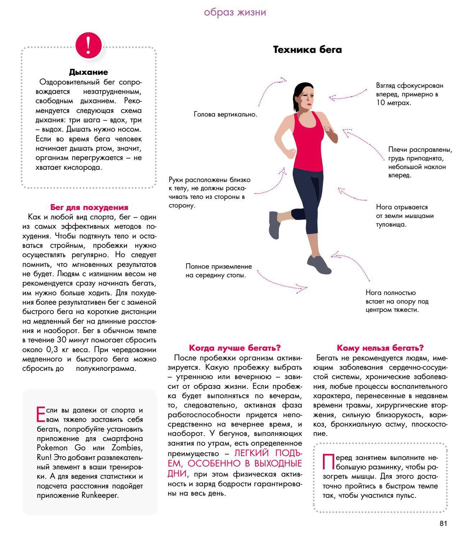 Бег по утрам: польза утренней пробежки