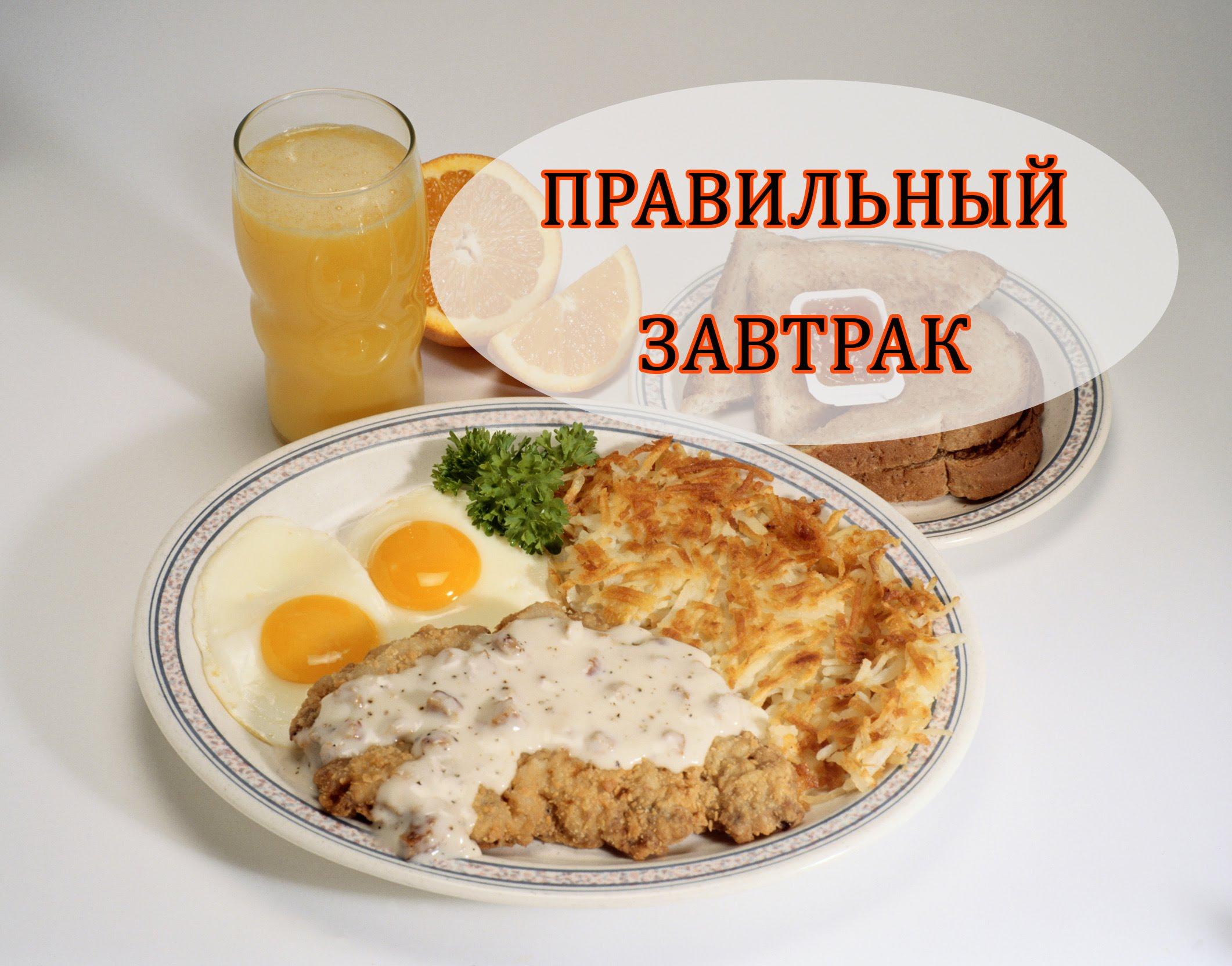 Правильный обед