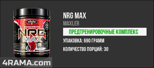 Nrg max от maxler : отзывы, состав и как принимать предтреник