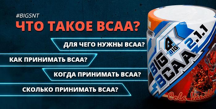 Как принимать bcaa в капсулах