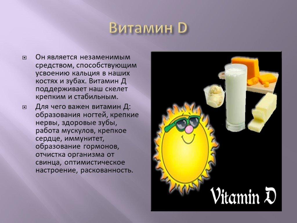 Зачем нужен витамин д нашему организму? 5 причин принимать солнечный витамин
