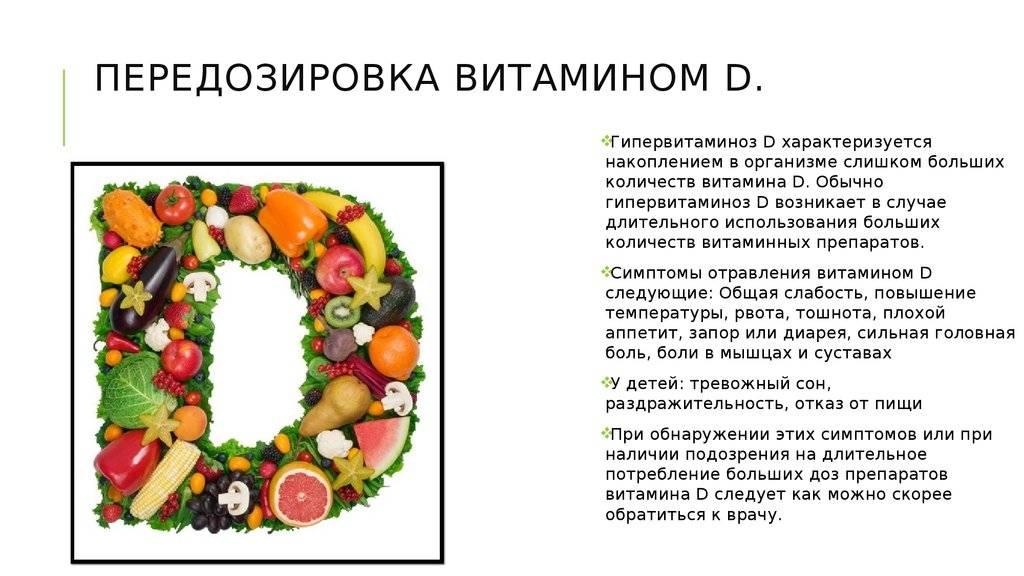 Симптомы нехватки витамина д у детей разных возрастных групп