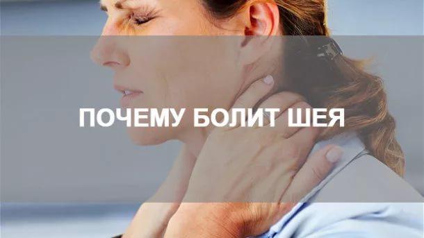 Что делать, если болит шея: как лечить дома и когда лучше идти к врачу