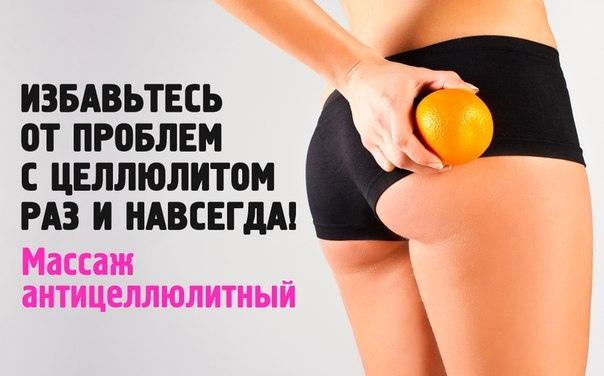 Как убрать целлюлит: массаж, крем, обертывания   lisa.ru